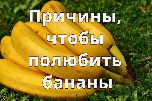 Народное средство бананы от детского кашля