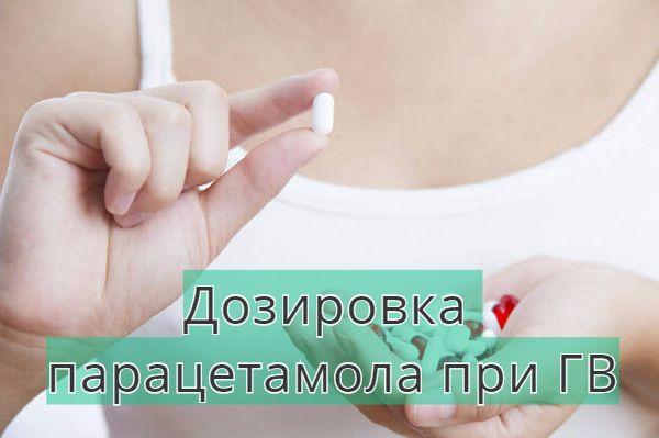Дозировка парацетамола при ГВ