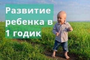 Развитие ребенка в 1 год, что умеет делать