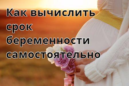 Как посчитать срок беременности