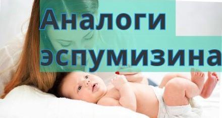 Эспумизан для новорожденных: аналоги