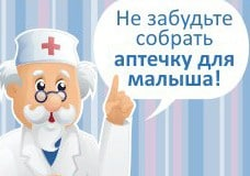 Детская аптечка для малыша