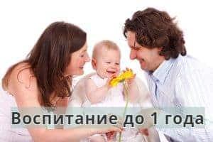 Воспитание ребенка до 1 годика