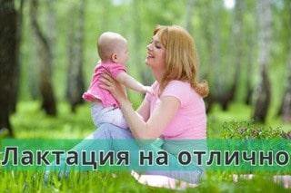 Повышение лактации у кормящей мамы