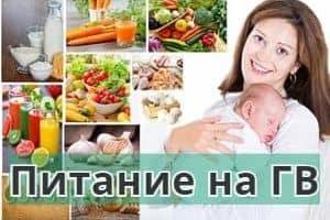 Питание кормящих мам на ГВ