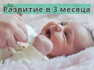 Развитие трехмесячного ребенка