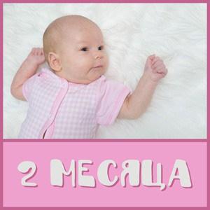 Что делает ребенок в 2 месяца