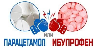 Парацетамол и ибупрофен при температуре ребенка