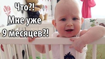 Что умеет ребенок в 9 месяцев жизни