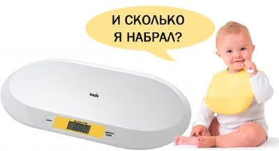 Таблица прибавки веса у детей до года по месяцам