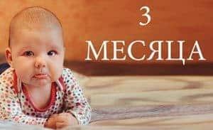 Режим ребенка в три месяца