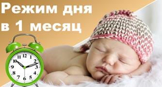 Сон и режим дня месячного ребенка