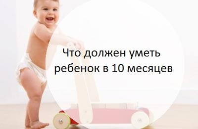 Что должен уметь ребенок в 10 месяцев