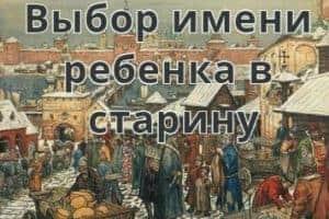 Выбор имени ребенку в России: история
