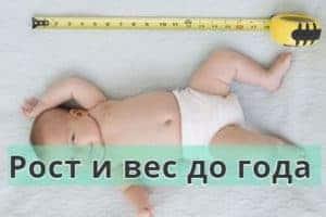 Рост и вес ребенка по месяцам до 1 года