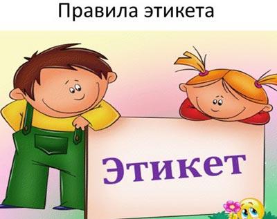 Обучение правилам этикета