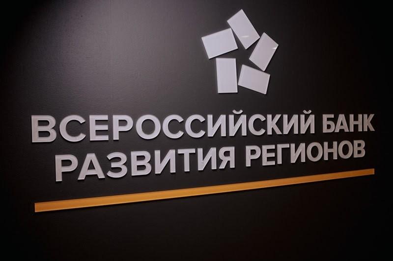 ВБРР банк