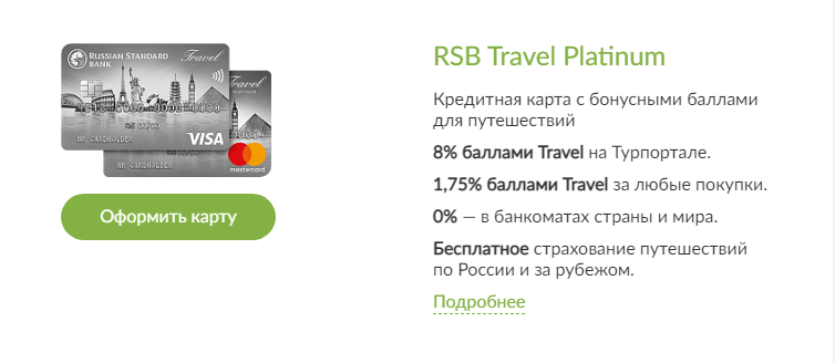 travel.rsb.ru